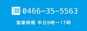 電話番号0466-35-5563 営業時間は平日9時から19時まで