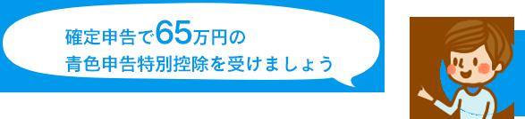 確定申告で65万円の青色申告特別控除を受けましょう