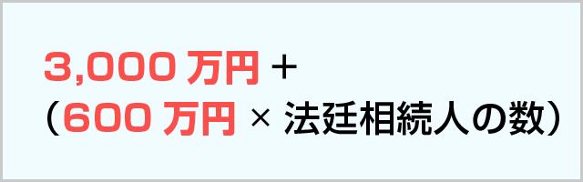 改定前、5000万円+(1000万円×法定相続人の数)。改定後、3000万円+(600万円×法定相続人の数)